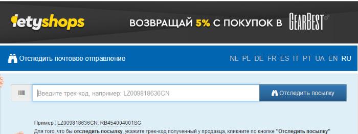 Сервис для отслеживания посылок и писем track24.ru