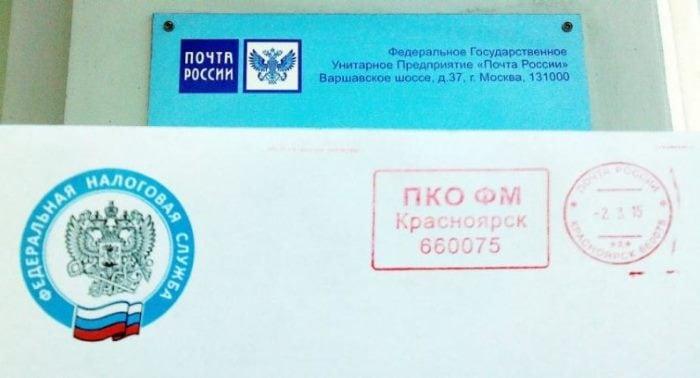 Пример заказного письма Красноярск 75