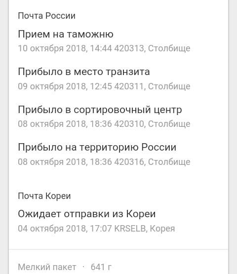Экран статусов транзита посылки
