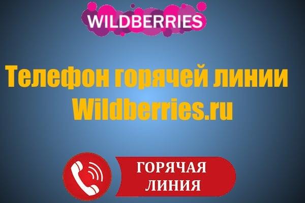 Телефон горячей линии Wildberries.ru