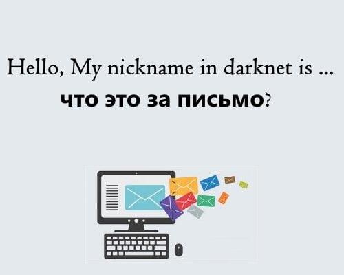 Картинка Hello, My nickname in darknet