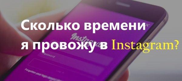 Инстаграм на телефоне