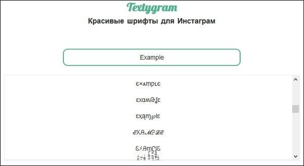 Шрифты textygram.ru