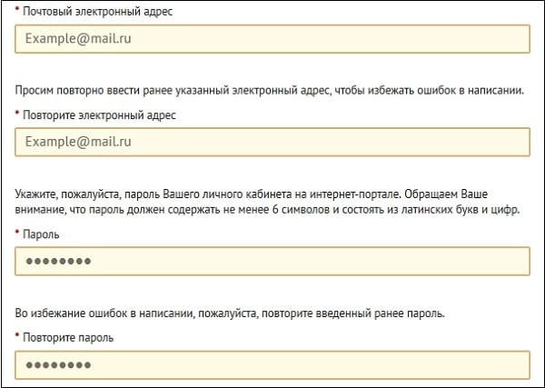 Форма заполнения данных для ГТО