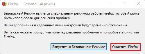"""Очистить Firefox"""""""
