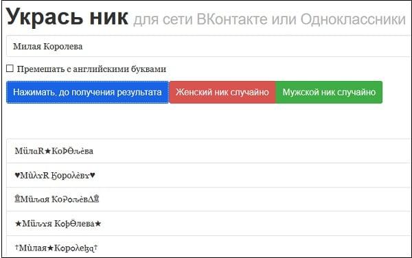 socialnick.ru