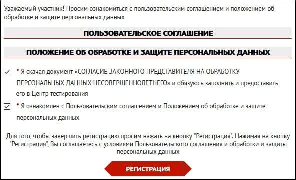 Регистрация в ГТО