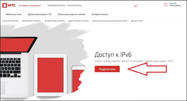 Доступ к IPv6