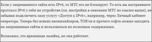 Отзыв пользователя о протоколе Ipv6 от МТС