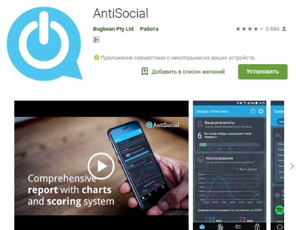 Мобильное приложение AntiSocial