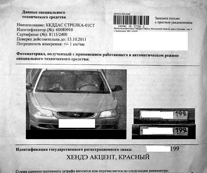 Уведомление о штрафе ГИБДД