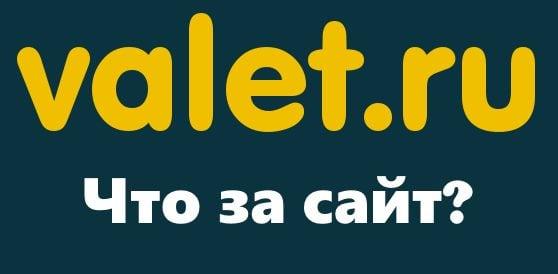 Картинка что за сайт Valet.ru