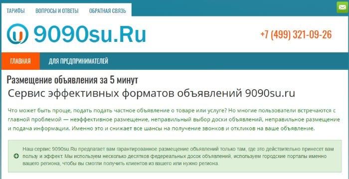 Главная страница 9090su.ru