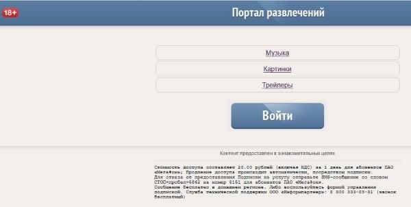 Главная страница nashasetka.com