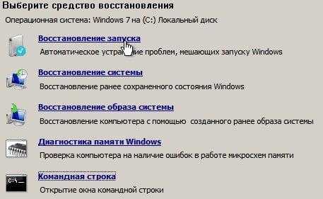 Способы восстановления Windows