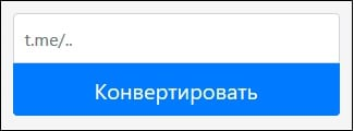 Скрин конвертера ссылок t.me