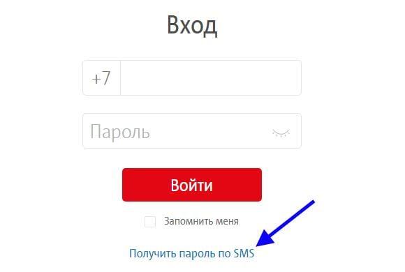 Ссылка на получение пароля