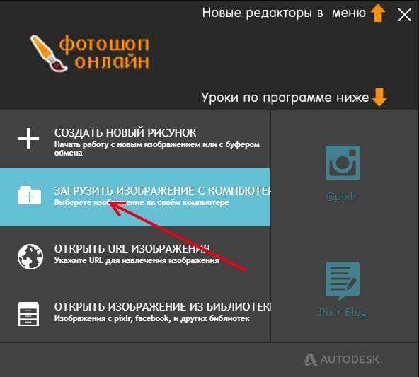 Онлайн фоторедактор: бесплатный онлайн фоторедактор, фоторедактор ... | 533x592