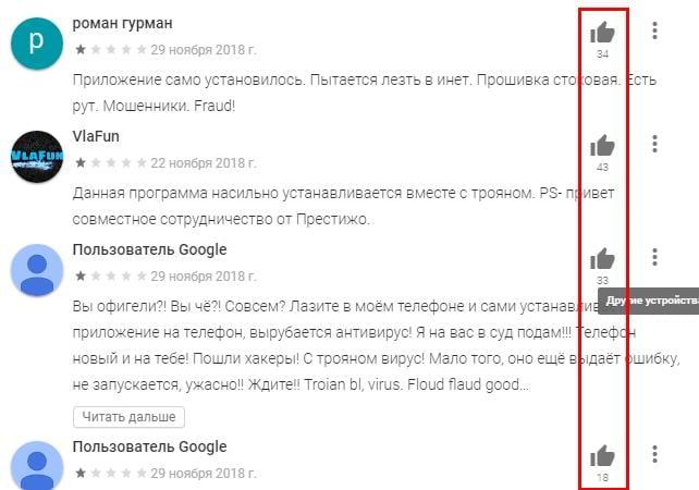 Отзывы пользователей в Google Play