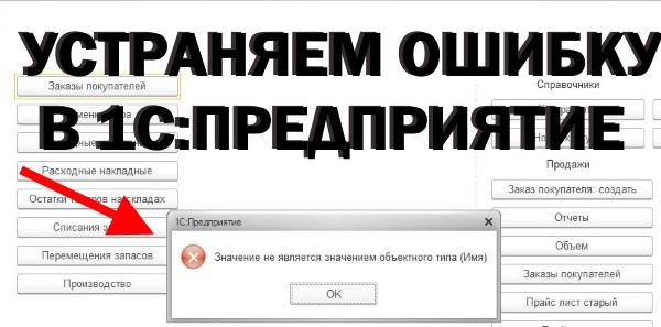 Ошибка значения объектного типа