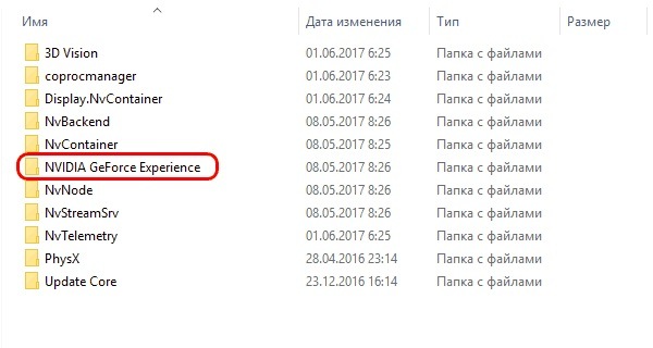Папка NVIDIA GeForce Experience