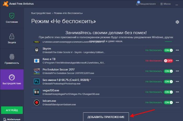 """Режим """"Не беспокоить"""" в Avast"""