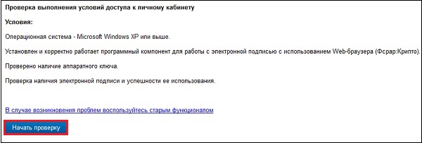 Экран проверки доступа