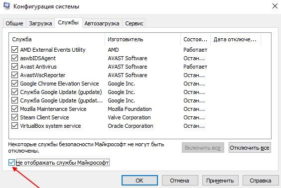 Опция отключения отображения служб Майкрософт
