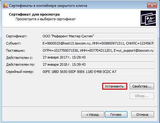 Экран сертификатов в контейнере закрытого ключа