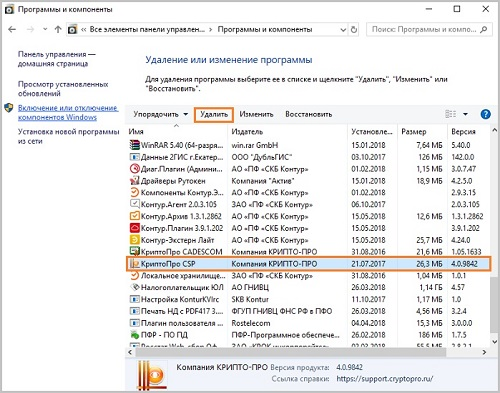 Окно программ и компонентов Виндовс