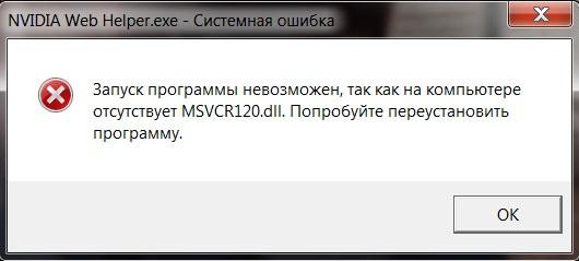 Ошибка MSVCR120.dll