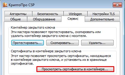 Скрин окна настроек КриптоПро CSP