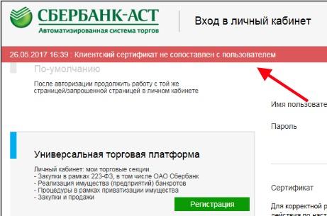 Сбербанк аст как зарегистрировать нового пользователя