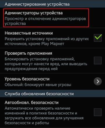 Администраторы устройства
