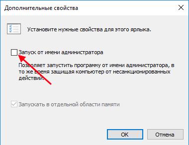 """Пункт """"Запуск от имени администратора"""""""