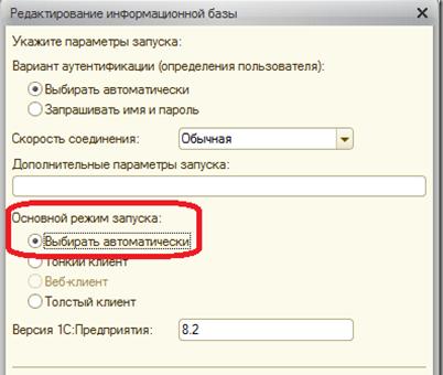 Окно редактирования информационной базы