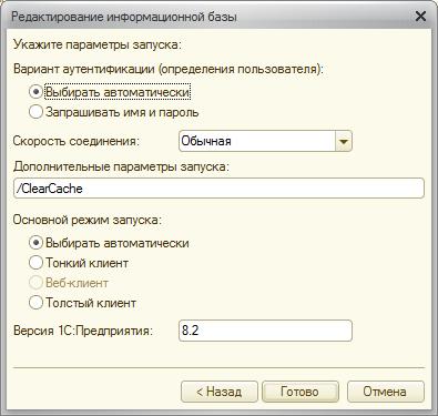 Настройки информационной базы 1С