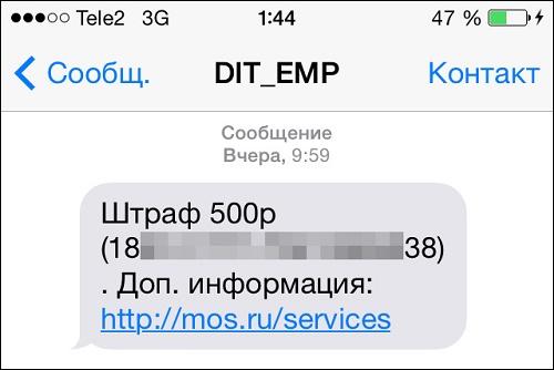 Смс от DIT_EMP