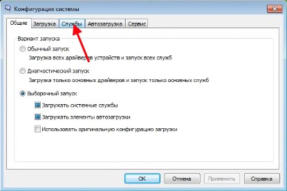 Службы Windows