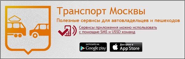 Сервис транспорта Москвы