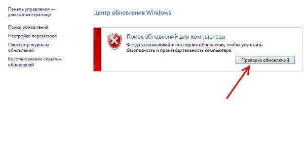 Проверка обновлений Windows