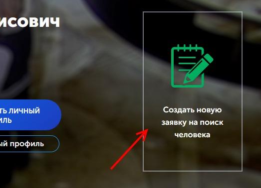 Кнопка создания заявки