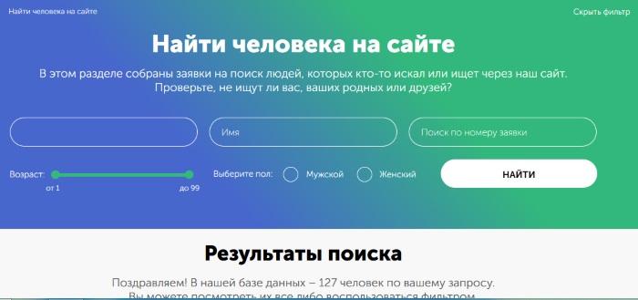 Форма поиска людей на сайте