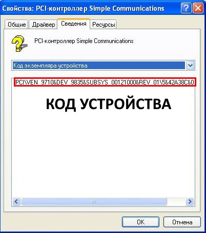 Свойства PCI-контроллер Simple Communication