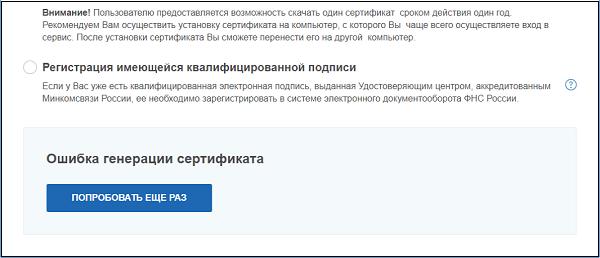 ЭП в ФНС России