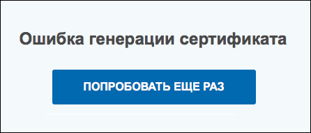 oshibka-generacii-sertificata