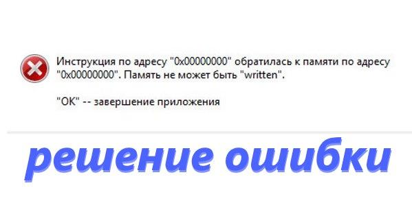 Окно ошибки 0x00000000