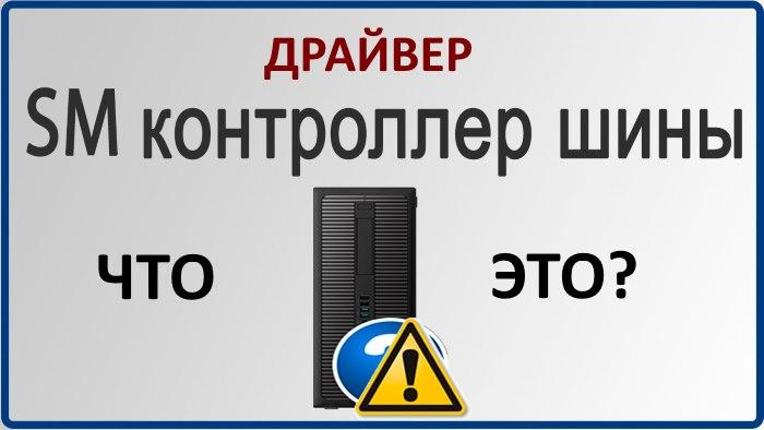 sm контроллер шины драйвер скачать windows xp