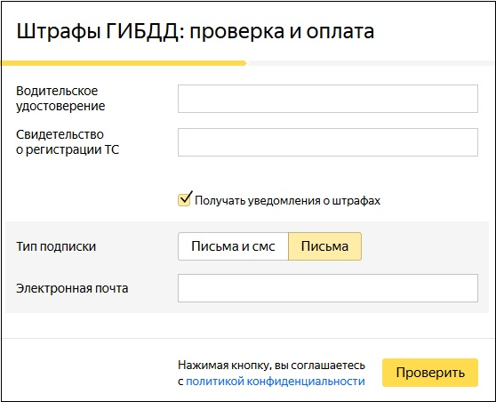yandex-check