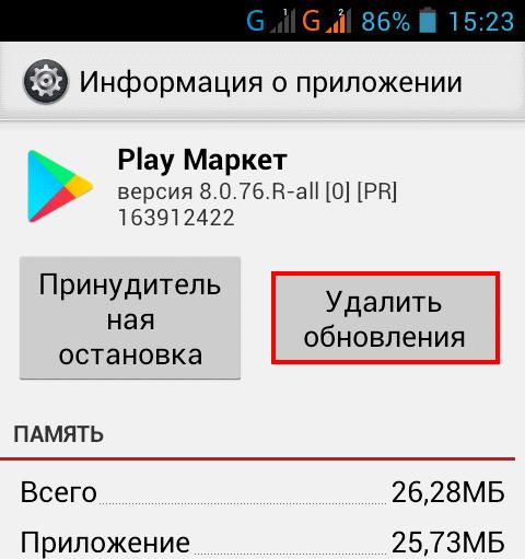 Удаление обновлений Google Play